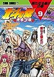 北斗の拳 イチゴ味 9 (ゼノンコミックス)