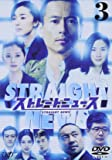 ストレートニュース Vol.3 [DVD]