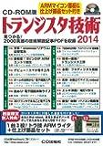 CD-ROM版 トランジスタ技術2014 (<CDーROM>)