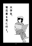 大学生、菊花賞を見に行く。 【ルポ漫画】大学生、競馬を知る