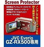 液晶保護フィルム ビデオカメラ JVC Everio GZ-RX500専用(反射防止フィルム・マット)【クリーニングクロス付】