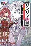 ワンワン物語3 ~金持ちの犬にしてとは言ったが、フェンリルにしろとは言ってねえ!~ (角川スニーカー文庫)