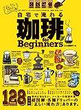 自宅で淹れる珈琲 for Beginners (100%ムックシリーズ)