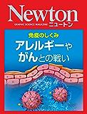Newton 免疫のしくみ アレルギーやがんとの戦い