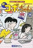 新コボちゃん(38) (まんがタイムコミックス)