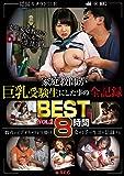 家庭教師が巨乳受験生にした事の全記録BEST vol.2 [DVD]