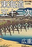 東海道五十三次: 保永堂版 大正復刻