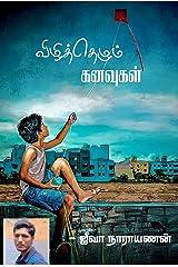 விழித்தெழும் கனவுகள்: Vizhithezhum Kanavugal (Tamil Edition) Kindle Edition