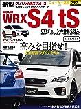 ニューカー速報プラス 第41弾 スバル WRX S4 tS (CARTOPMOOK)
