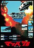 マッハ'78 HDマスター版 [DVD]