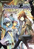 STEINS;GATE コミックフラグメンツ 並行世界のシノプシス (角川コミックス・エース 179-20)
