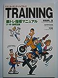 筋トレ指導マニュアル 小·中·高校生編 (B.B.MOOK―スポーツシリーズ (435))
