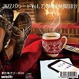 【店舗様向け 著作権フリーBGM】JAZZバラードVol.2 1時間18分 癒しの音楽 JASRAC申請不要 プレスCD