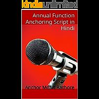 Annual Function Anchoring Script in Hindi (Hindi Edition)