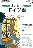 NHKラジオ まいにちドイツ語 2017年 3月号 [雑誌] (NHKテキスト)