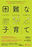 困難な子育て  内田樹せんせ主宰の新たな地域コミュニティ 凱風館から学ぶ「子育てのかたち」