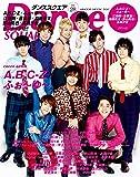 ダンススクエア vol.28 [COVER:A.B.C-Z×ふぉ~ゆ~] (HINODE MOOK 532)