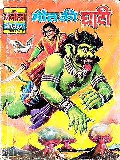 Manoj Chitra Katha #002 Sholon ki Ghati (Valley Of Flame