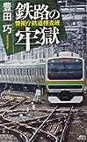鉄路の牢獄 警視庁鉄道捜査班 (講談社ノベルス)
