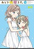 あとで姉妹ます。: 3 (百合姫コミックス)