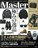 MonoMaster 極みの逸品特集号 (e-MOOK)