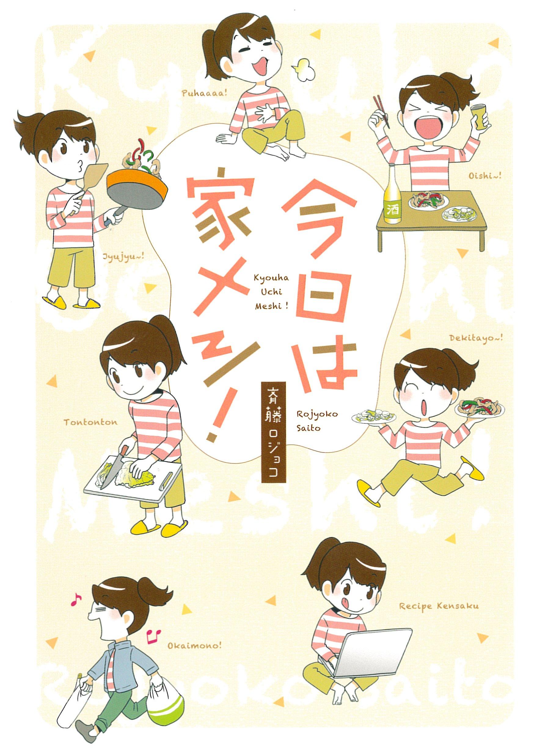Read Online Kyo wa uchi meshi! pdf epub