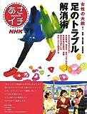 NHKあさイチ 女性の大敵! 足のトラブル解消術 (生活実用シリーズ)