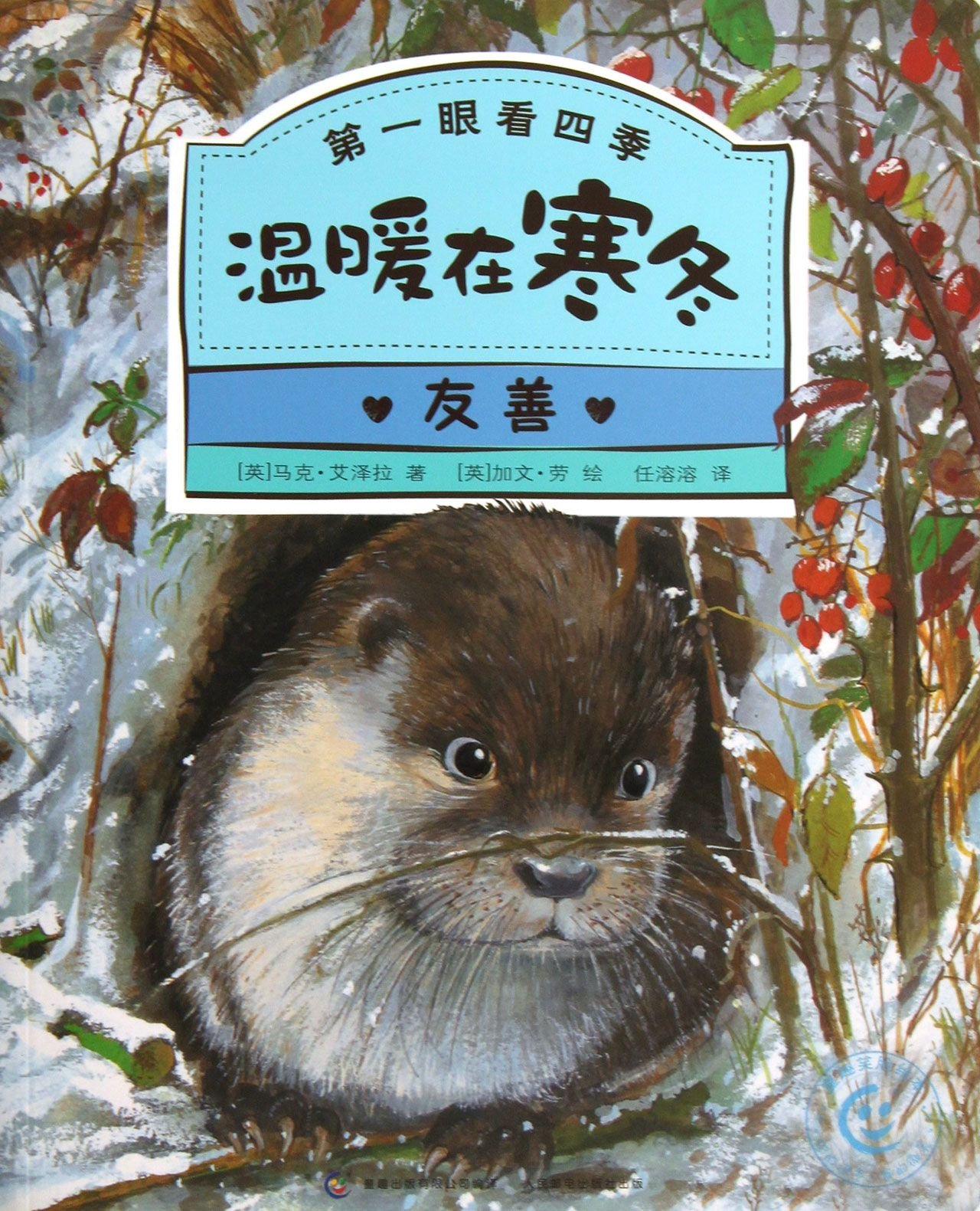 Read Online At first glance seasons : warm in the winter ( Friendly )(Chinese Edition) pdf epub