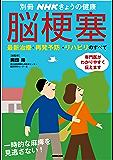 脳梗塞 最新治療・再発予防・リハビリのすべて 別冊NHKきょうの健康