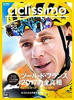 ciclissimo(チクリッシモ)No.55 2017年10月号