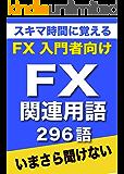 FX入門者向け スキマ時間に覚える いまさら聞けない FX関連用語 296語