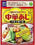 味の素 KK中華あじ 50g×5個