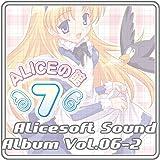 アリスサウンドアルバム vol.06-2 アリスの館7