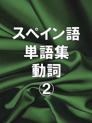 Amazon.co.jp: スペイン語 単語...