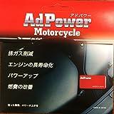 アドパワー(AdPower)・バイク【バイクパーツ・排ガス削減・エンジン機能改善】