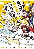 女騎士「姫には死んでいただきます。」(1) (電撃コミックスNEXT)