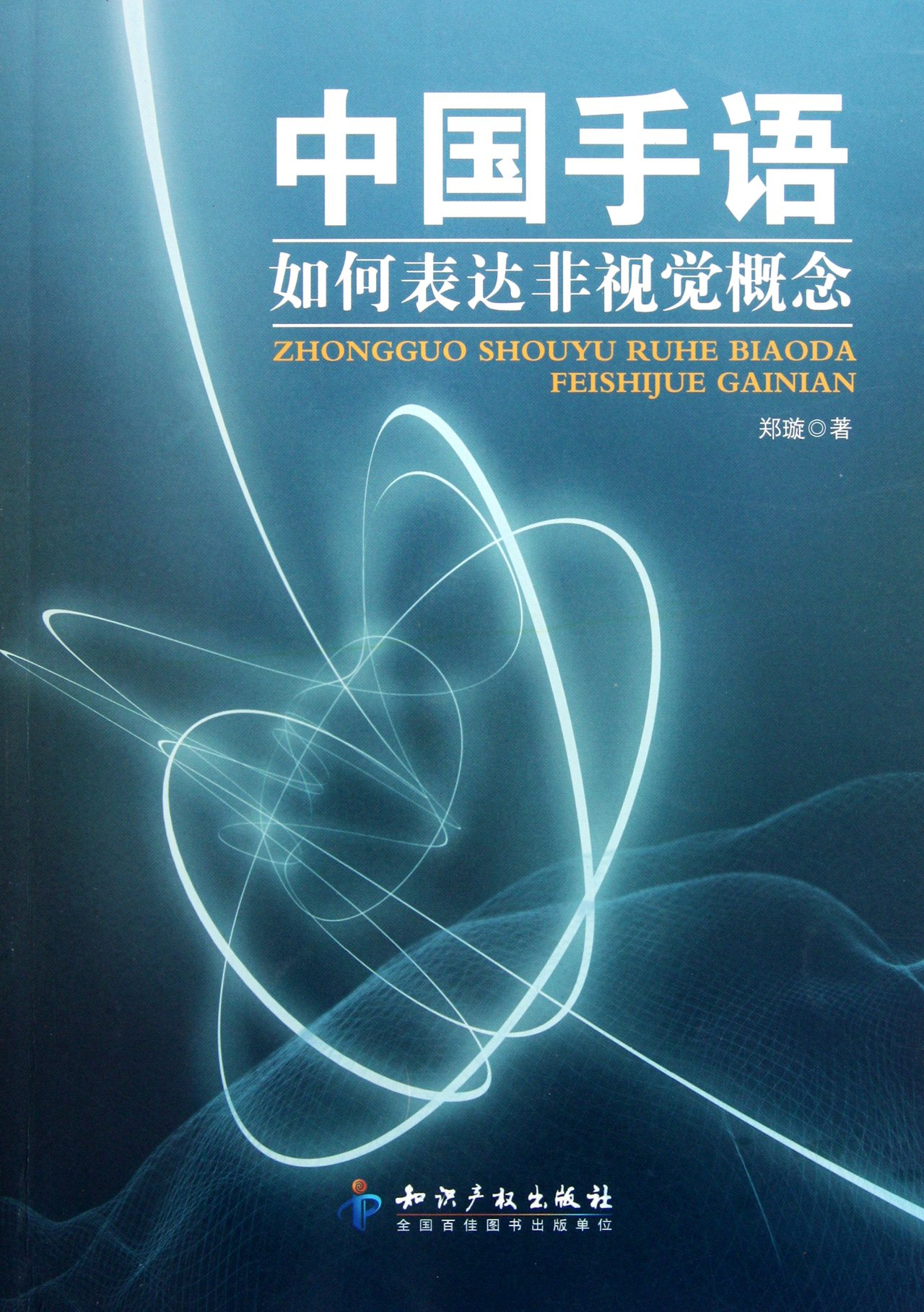 Download Chinese Sign Language-On How To Express The Non-visual Concepts (Chinese Edition) pdf epub