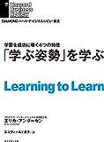 「学ぶ姿勢」を学ぶ DIAMOND ハーバード・ビジネス・レビュー論文