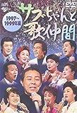 サブちゃんと歌仲間 1997~1999年編 [DVD]