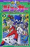 怪盗ジョーカー 5 (てんとう虫コロコロコミックス)