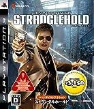 ストラングルホールド グッドプライス - PS3