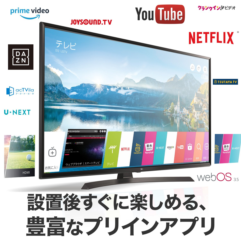 LG 65V型 4K 液晶 テレビ HDR対応 IPS Wi-Fi内蔵 2倍速相当 外付けHDD録画対応