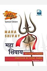 Maha Shivay (Indian Literature Series Book 25) Kindle Edition