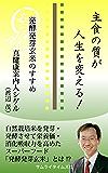 主食の質が人生を変える! ~発酵発芽玄米のすすめ