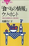 「食べもの情報」ウソ・ホント 氾濫する情報を正しく読み取る (ブルーバックス)