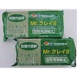 【 型取り用 クレイ2 】 型取用油粘土 500g マテリアル #CMVM009 / 適度な硬さと粘り、抜群の作業性 Mr.ホビー
