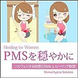 PMSを穏やかに: Healing for Women 〜 ソルフェジオ周波数528Hz ×ヒーリング瞑想