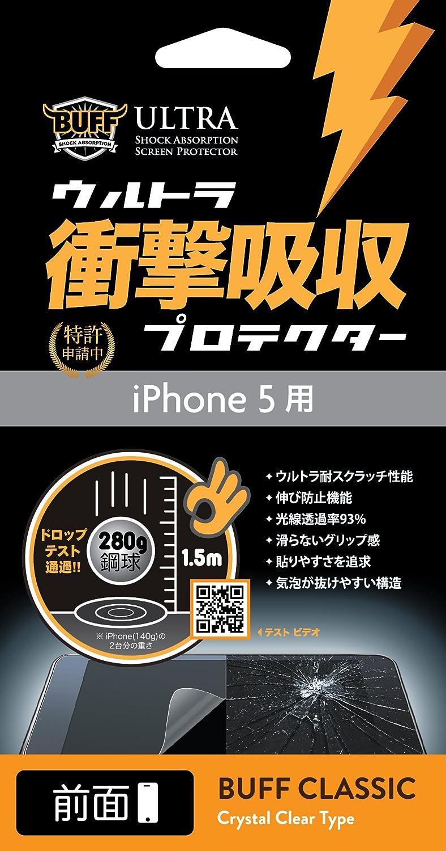 ウルトラ衝撃吸収プロテクターfor iPhone5 BE-005C