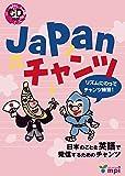 Japanチャンツ―リズムにのってチャンツ練習!