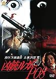 凶銃ルガーP08 [DVD]